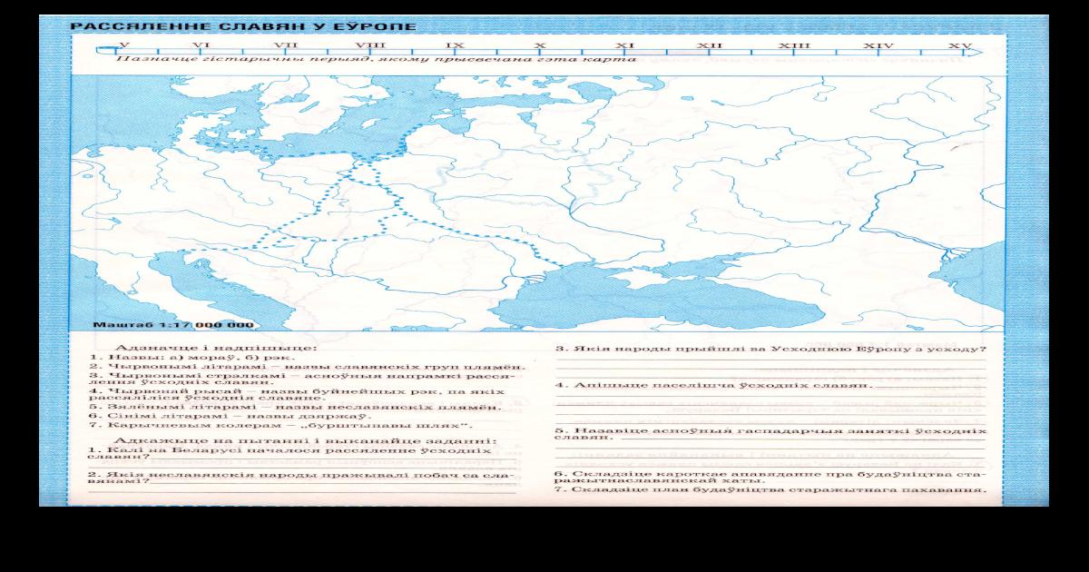 гдз контурная карта по истории беларуси 7 класс