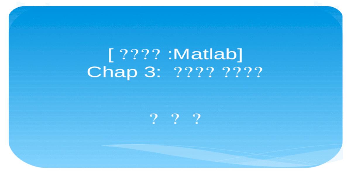 Matlab Chap 3